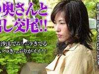 【無修正】発情!お色気ムンムン熟女に中出し! 工藤幸子 35歳