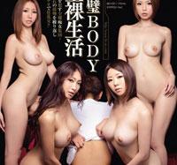 【エロ動画】完璧BODY全裸生活 小早川怜子 知世奏 かすみりさ 一ノ瀬ルカ