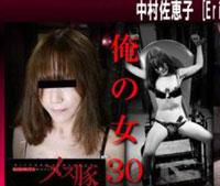【無修正】メス豚 俺の女30 中村佐恵子
