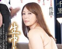 【エロ動画】友達の母は生中出し性奴隷 翔田千里