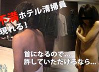 欲求不満ホテル清掃員が突然現れる!シャワー後で裸を見られたのでフロントにクレームをつけると言ったら首になるのはイヤだと言うのでその代り裸を見せろと言ったら中出しまでやらせてくれた 里中みき