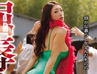 【エロ動画】屈辱ハダカ芸 村おこしの犠牲となった東京UターンダイナマイトボディーOL 小早川怜子