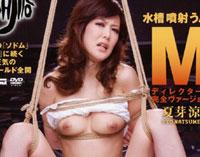 【エロ動画】水槽噴射うん汁M ディレクターズ完全ヴァージョン 夏芽涼