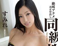CATCHEYE Vol.113 絶叫アクメ真正中出し同級性 : すみれ (東尾真子)