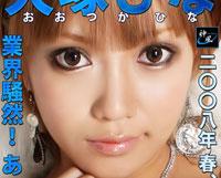 カミカゼガールズ Vol. 43 : 大塚ひな