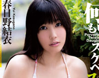 ラフォーレ ガール Vol.32 : 春日野結衣