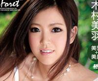 ラフォーレ ガール Vol.60 余裕で三連発できちゃう極上の女優 : 木村美羽