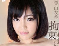 ラフォーレ ガール Vol.68 拘束鬼イカセいいなり奴隷美少女 : 葉山友香