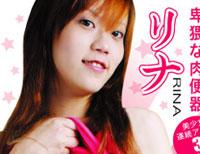 マジックバナナ Vol. 76 : Rina