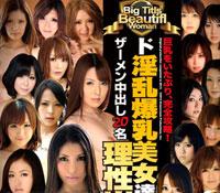 【無修正】KIRARI 59 ド淫乱爆乳美女達ザーメン中出し20名理性崩壊!