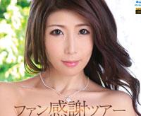 S Model 151 ファン感謝ツアー : 篠田あゆみ