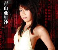 サムライポルノ レボリューション 12 : 青山亜里沙