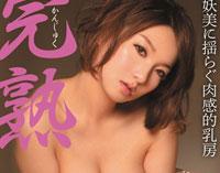 【エロ動画】完熟 ~妖美に揺らぐ肉感的乳房 高橋美緒