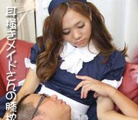 耳掻きメイドさんの膝枕で 喜多嶋ゆり