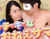 【無修正】ス・テ・キ・な・お姉サマ 2 明日香23歳