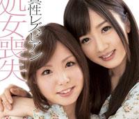 【エロ動画】真性レズビアン 処女喪失 大槻ひびき・小林麻衣