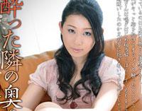 【エロ動画】酔った隣の奥さんが僕らの家にやって来た 北川美緒
