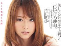 【エロ動画】堕落劇場 美しい女が信用できないコレだけの理由。 吉沢明歩