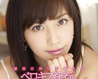 【エロ動画】最高の美女が魅せるベロキス淫行。 横山美雪