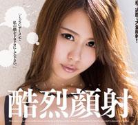 【エロ動画】酷烈顔射 渋谷美希