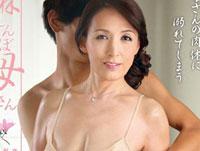 【エロ動画】淋しんぼ母さん 過剰な愛情欲情セックス 園田ユキ