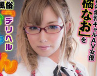 【エロ動画】憧れの爆乳ギャルAV女優「橘なお」を巨乳専門風俗「デリヘル ぎゃらん乳」で発見!