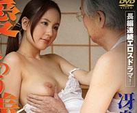 【エロ動画】愛しあう義父と嫁 前編 冴島かおり