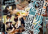 【エロ動画】中年男女の不倫同窓会