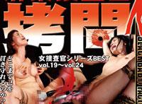 【エロ動画】女の惨すぎる瞬間 麻薬捜査官拷問 女捜査官シリーズBEST vol.19~vol.24
