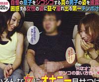 【エロ動画】いろんな女にオナニー見せつけ手コキ交渉