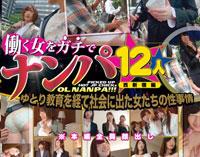 【エロ動画】働く女をガチでナンパ12人~西新宿編