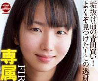 【エロ動画】FIRST STAR独占! 専属美少女!! しかも最初で最後!素顔のままでAV DEBUT 宮瀬由里香