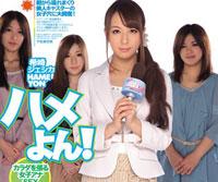【エロ動画】ハメよん!カラダを張る女子アナSEX奮闘記 希崎ジェシカ