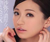 【エロ動画】新山沙弥の濃厚な接吻とSEX