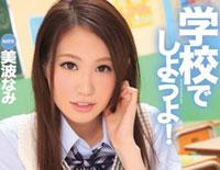 【エロ動画】学校でしようよ! 美波なみ