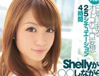 【エロ動画】Shellyが○○しながらセックス~日常あるオトコのエロ妄想 25シチュエーション 4時間~