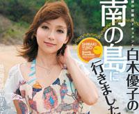 【エロ動画】素顔の初露出ドキュメント 白木優子の南の島に行きました。