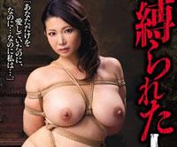 【エロ動画】縛られた人妻 麻縄に愛された肉体 美神さゆり