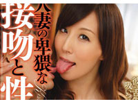 【エロ動画】人妻の卑猥な接吻と性交~義弟の舌技に溺れる兄嫁の秘蜜~ 澤村レイコ