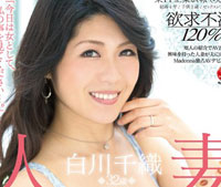 【エロ動画】人妻 白川千織32歳 AV Debut 産休後のセックスレスボディを責められたい ママさんOL初撮りドキュメント