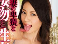 【エロ動画】人妻の卑猥な接吻と性交 ~義弟との秘めた口淫に蕩ける兄嫁~ 愛田奈々