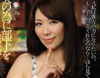 【エロ動画】夫の為に部下をこっそり誘惑する上司の奥さん 翔田千里
