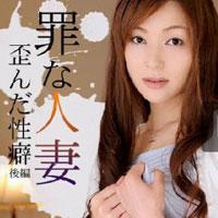 【無修正】罪な人妻 ~歪んだ性癖 後編~ 加納瞳
