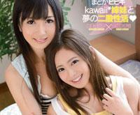 【エロ動画】まどか☆ヒビキ kawaii*姉妹と夢の二股性活 仁美まどか 大槻ひびき