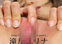 マンコ図鑑 滝川エリナ