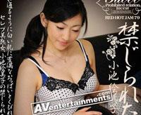 【モロ動画】レッドホットジャム Vol.79 小池絵美子