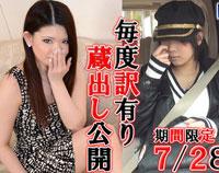 楓、希美 -KURADASHI23-