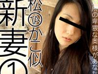 【無修正】超松○か子似新妻 三島香奈
