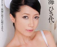 【エロ動画】汚された母の白衣 七海ひさ代