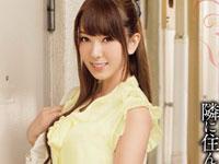 【エロ動画】隣の若妻さん 波多野結衣
